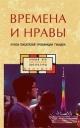 Времена и нравы. Проза писателей провинции Гуандун. Сборник